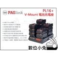 數位小兔【PAGLink 英國 PL16+ V-Mount 電池充電座】可並聯 鋰電池 V-LOCK V掛 原廠 公司貨