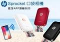 【HP 惠普】Sprocket 迷你印相機