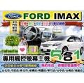 FORD IMAX主機+數位+導航+倒車+DVR行車記錄器