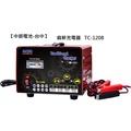 【中部電池-台中】免運TC-1208汽車機車電瓶充電機RS1208 VC1208 TC1208麻新電瓶充電器kt1206
