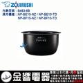 【金響電器代購空運】ZOJIRUSHI B463-6B,象印壓力IH電子鍋,內鍋,NP-BE10,NP-BF10,專用