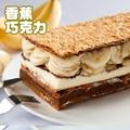 【拿破崙先生】香蕉巧克力千層蛋糕(滿額)