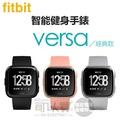 FITBIT VERSA 智能運動手錶 經典款 -原廠公司貨 [可以買]
