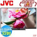 《送基本安裝》JVC瑞軒32吋HD液晶電視32E 附視訊盒