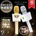 (2入組)KKL卡酷兒重低音雙喇叭無線藍芽行動KTV麥克風(K8)台灣製造
