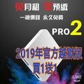 最新款 安博盒子 Pro2 X950 官方越獄版 免費看第四台 海外 4K畫質 網絡播放器更勝 安博盒子 5代 X900