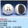 華櫻 940  棒球   一打裝12個