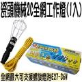 瓷頭機械2C全網工作燈(1入)