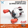 ส่งฟรี รอกตกปลา รอกเบท รอกViva Speed SPR50 White รอกหยดน้ำ หมุนขวา สีขาว ตีเหยื่อปลอม ของแท้