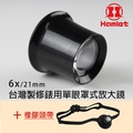 【Hamlet 哈姆雷特】6x/21mm台灣製修錶用單眼罩式放大鏡+橡膠頭帶組合