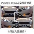 福特 FOCUS MK3.5 專用 日行燈 野馬