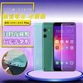 【愛瘋潮】99免運  QinD  HTC U11+ / U11 Plus 抗藍光水凝膜(前紫膜+後綠膜) 抗紫外線