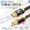 4K HDMI2.0 鍍金頭編織網材質 HDMI視頻線 公對公 HDMI1.4升級版 PS4顯示器 (6折)