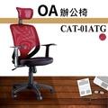 電腦椅系列 CAT-01ATG 紅色 傾仰+氣壓型 氣壓型 職員椅 PU成型泡棉座墊 伸縮椅 旋轉椅 人體工學椅