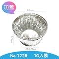 10入鋁箔加蓋圓盒NO.1228_鋁箔容器/免洗餐具
