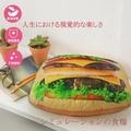 漢堡造型抱枕