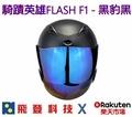 JARVISH 騎蹟英雄 FLASH F1 智慧型安全帽 行車紀錄器 藍芽耳機二合一 - 黑豹黑