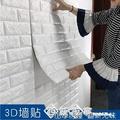 3D立體牆紙網紅電視背景牆泡沫磚壁紙防水防潮客廳臥室兒童房牆布 西城故事