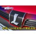 LUXGEN U6 GT 車頭LOGO炫彩貼+卡夢底紋貼 保護與視覺效果兼具 讓你愛車更顯獨特 U6GT