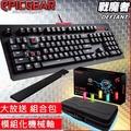 送鍵盤包支撐架靠墊燈柱【 PCHot 】藝極 EPICGEAR DEFIANT 戰魔者 電競鍵盤 機械式鍵盤 紫軸中文