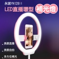 攝彩@永諾 YN128II LED直播環型補光燈 便攜式 美顏/美瞳 自拍燈 直播燈 環型燈 化妝燈鏡 手機 相機