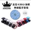 正版 金冠 k88 小海螺 無線藍芽音箱 紅色 金色 粉色 紫色 灰色 銀色 藍色 白色 黑色 雙色 限量橘
