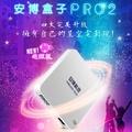 安博盒子台灣版UPRO2 X950-越獄版公司貨加贈5200行動電源