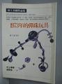 【書寶二手書T1/翻譯小說_IST】1973年的彈珠玩具_賴明珠, 村上春樹