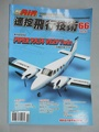 【書寶二手書T1/雜誌期刊_ZCK】遙控飛行技術_66期_Piper PA34 VE29 Twin
