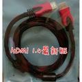 HDMI 含發票 HDMI HDMI1.4新版 HDMI-5m 傳輸線高畫質電視DV筆記型電腦 電腦液晶電視LCD電視