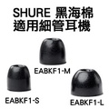 志達電子 EABKF1 [1對] 黑海棉 全新 Etymotic ER4 ER6i 海棉.耳套.耳塞,適用於 Westone UM1 SHURE.iGi.klipsch