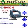 晉茂五金博世電動工具 BOSCH 線鋸機 >>> GST 8000 E