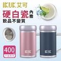 【ikuk】艾可陶瓷保溫杯-400ml手把辦公杯(台灣專利硬白瓷一體成型陶瓷內膽)