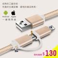 【京冬夏】競速級雙頭鋁合金傳輸充電線,鋼化尼龍,適配蘋果安卓兩大品牌