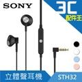 SONY STH32 立體聲防水耳機 原廠 線控耳機 麥克風 音量 Siri 三星/HTC/LG/小米/IPHONE