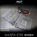 MAZDA CX3 專用 LED 尾門燈 後箱燈 行李箱燈 照地燈 MIT 台灣製