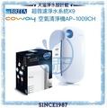 【BRITA x Coway】超微濾淨水系統X9【贈安裝】+ 加護型空氣清淨機 AP-1009CH【10-14坪】