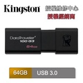 金士頓 Kingston DataTraveler 100 G3 64G USB3.0 隨身碟 DT100G3/64GB