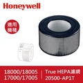 Honeywell True HEPA濾網 20500-AP1T