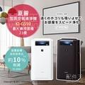 【配件王】現貨白 日本 附中說 SHARP 夏普 KI-GS50 加濕 空氣清淨機 HEPA 23疊