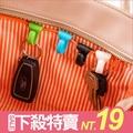 ♚MY COLOR♚創意防丟包包內掛鉤 內置鑰匙夾 方便攜帶鑰匙扣 鑰匙掛勾 小物收納 2入裝【F02】