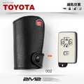 【2M2】TOYOTA PREVIA 豐田汽車鑰匙皮套 智慧型 皮套 鑰匙保護包 鑰匙皮套