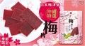 【日本梅津堂】沖繩特選梅片(40g)