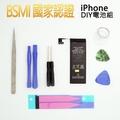 BSMI Apple 內置電池 iPhone 5s UN-I5S DIY電池組 拆機工具組 拆機零件 充電電池 鋰電池 更換 零循環