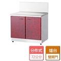 【分件式廚具】不鏽鋼分件式廚具 桌上式瓦斯爐爐台(ST-72爐台)