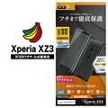 [現貨]Sony XPERIA XZ3全滿版正面+背面雙面保護貼亮面高透光款日本Rasta Banana 原廠