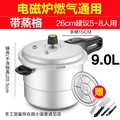 ASD Pressure Cooker Household Fuel Gas Pressure Cooker T Style Steaming Rack Aluminum Pressure Cooker Gas Electromagnetic Furnace Universal 3-4 People