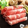 【吼方便】紐西蘭羊五花火鍋片6份(300g/份)