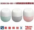 DOSS DS-1831 小度智能語音智慧音箱 藍芽喇叭 語音控制 智能查詢 台灣公司貨含稅開發票