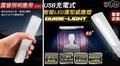 USB充電式智能LED薄型人體感應燈